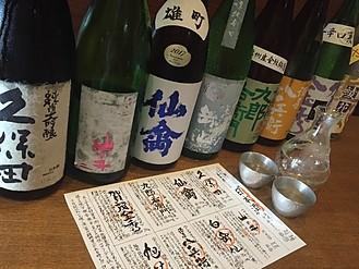 ひなた厳選全国各地の日本酒